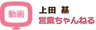上田基 営業ちゃんねる
