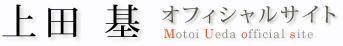 上田 基 オフィシャルサイト